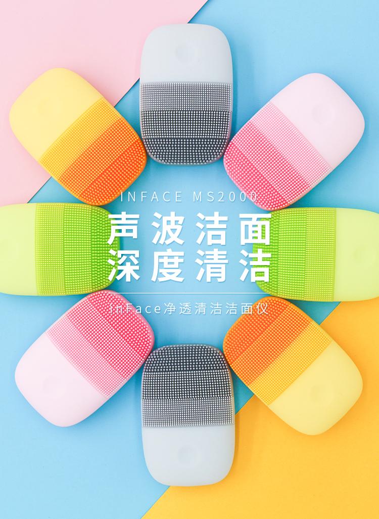 德国IF设计大奖 小米生态链 inFace 全身水洗 电动声波洁面仪 天猫优惠券折后¥99包邮(¥109-10)4色可选