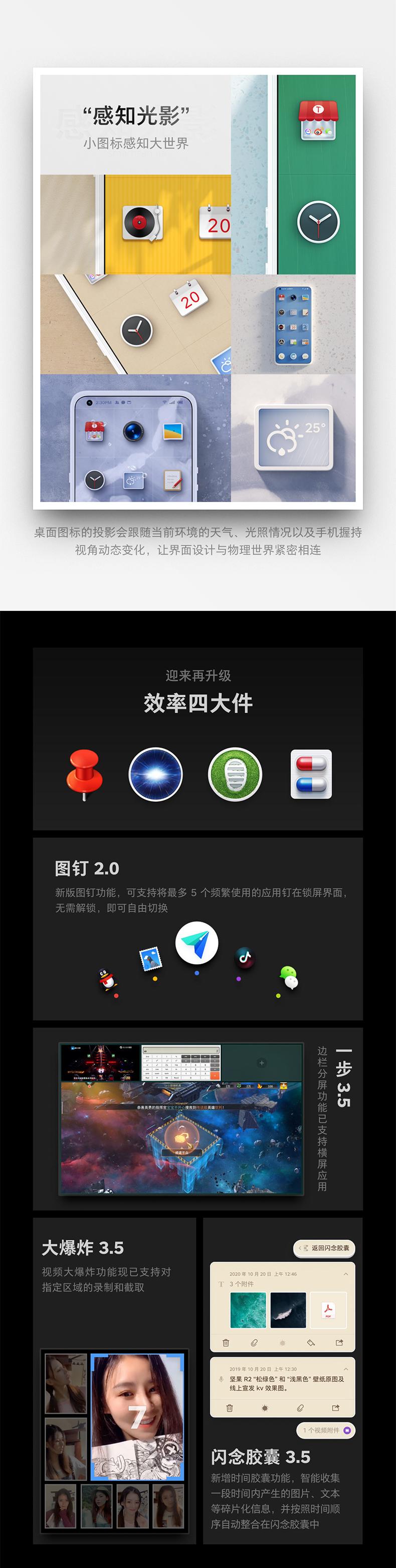 锤子科技 坚果 R2 5G智能手机 8+128G 图15
