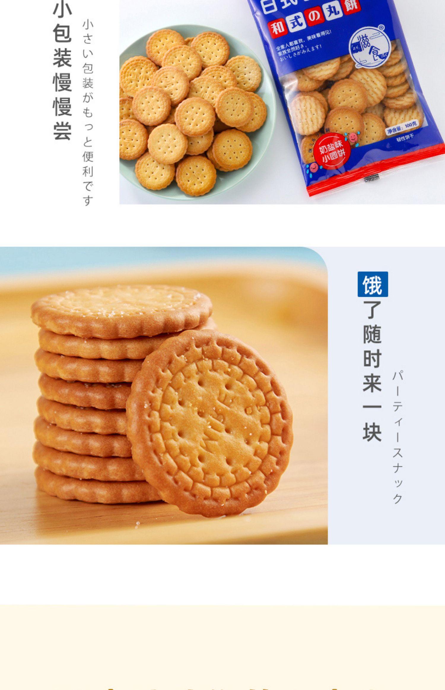 【拍6件】滋食网红日式小圆饼干零食
