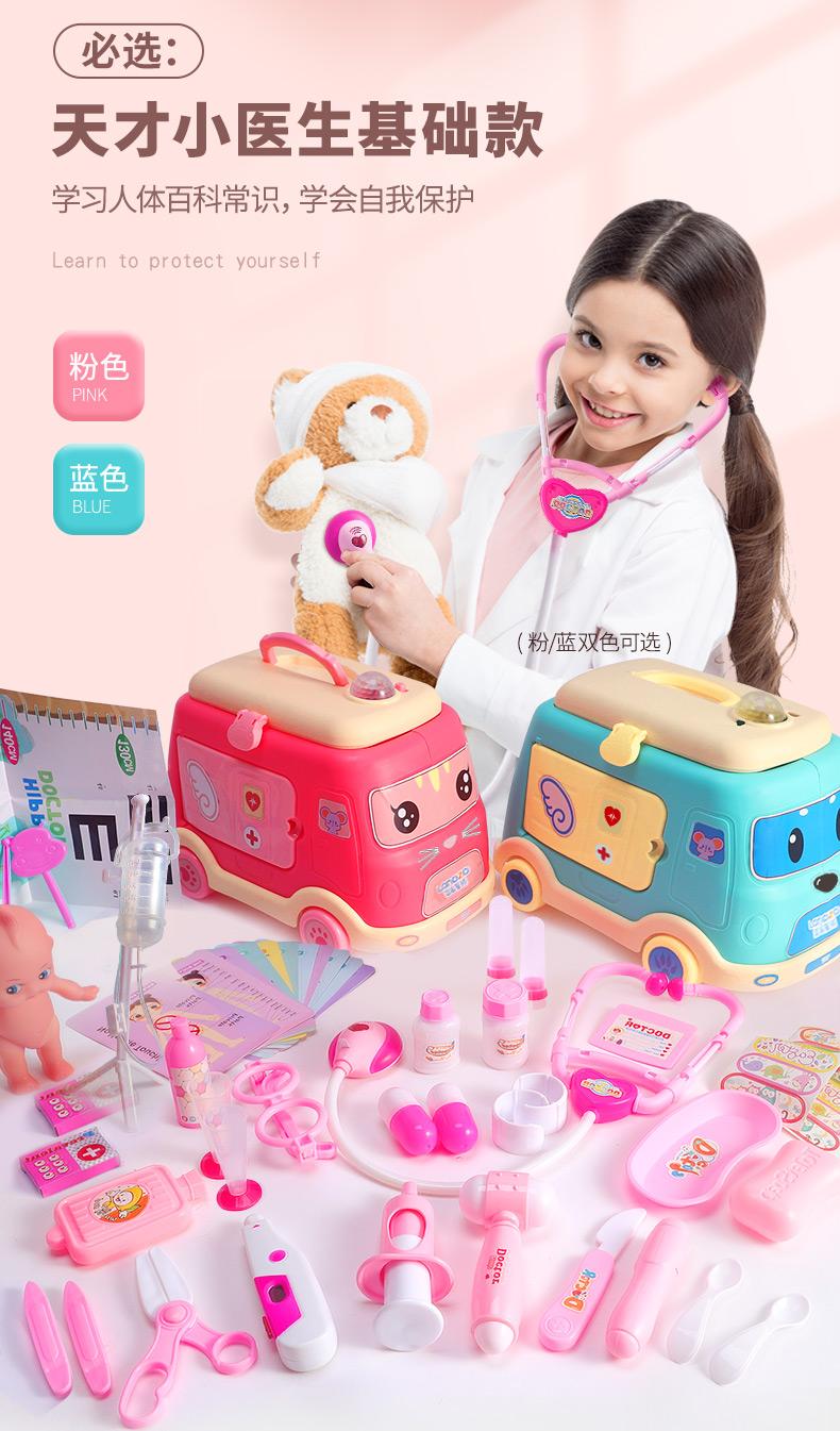 LANDZO 蓝宙 小医生护士 仿真儿童过家家玩具 49件套 天猫优惠券折后¥39包邮(¥69-30)2色可选