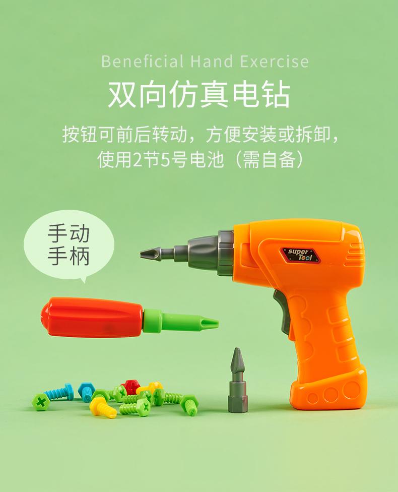 儿童智力动手拆装拧螺丝拼装玩具组合 5