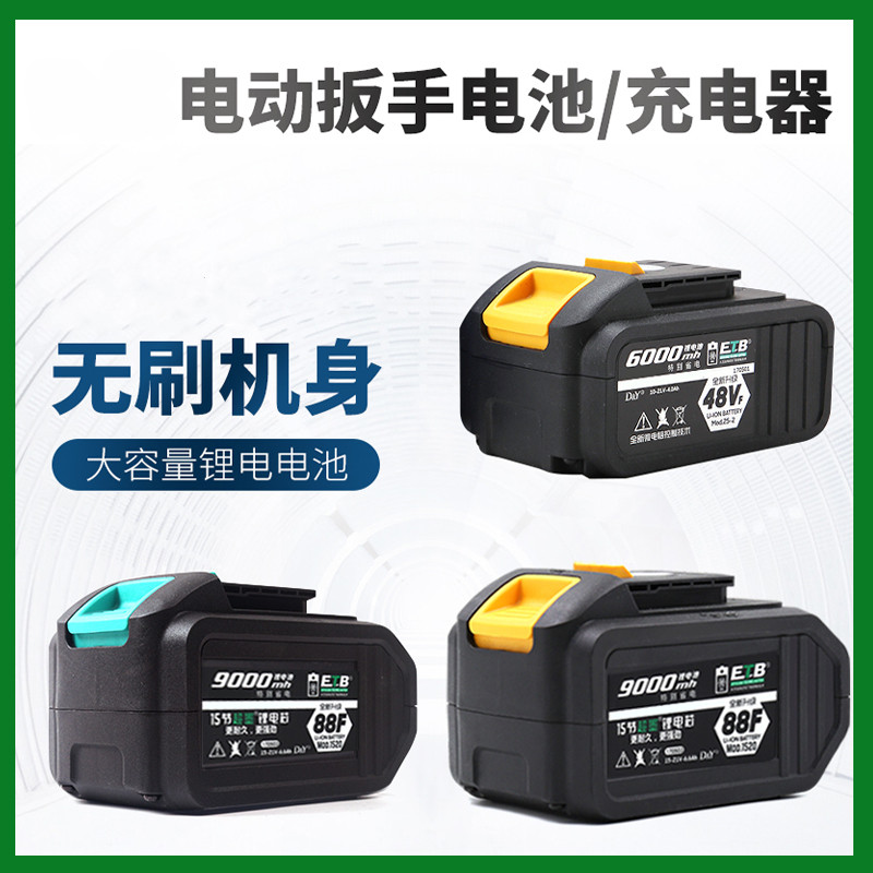 88V angle grinder 48V universal in-line stable fast 鎚 drill convenient electric starter battery lithium charger practical