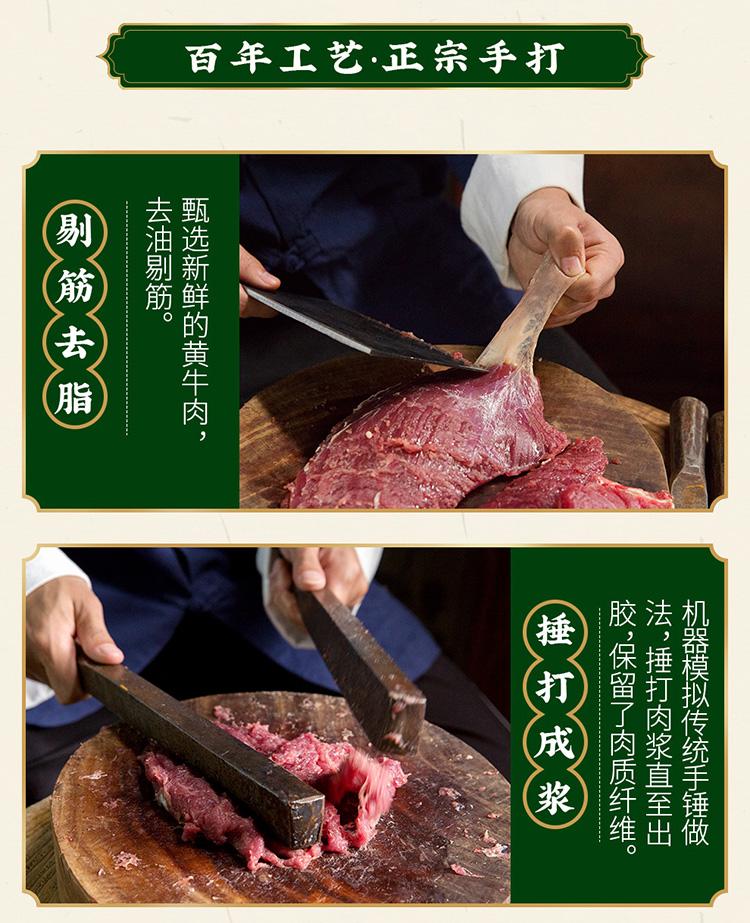 潮食奈思 潮汕牛肉丸 250g 图4