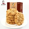 【矿大妈】桃酥饼干老式传统糕点175g*
