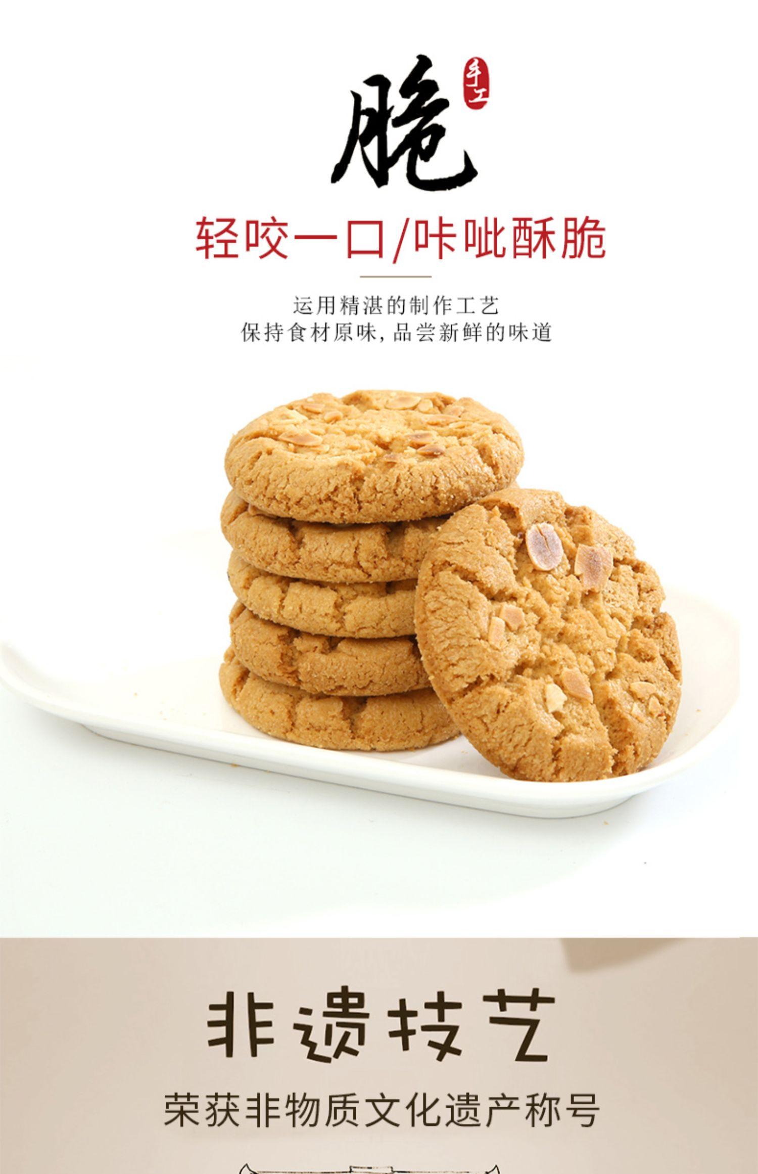 矿大妈桃酥饼芝麻味饼干