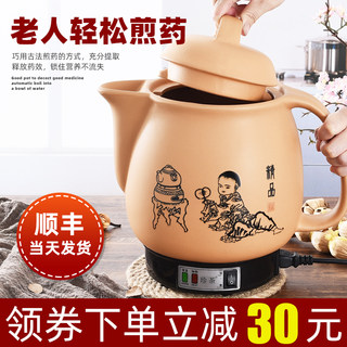 Chinese medicine pot automatic boil medicine pot casserole fry Chinese medicine pot electric boil Chinese medicine pot medicine pot decoction pot electric medicine pot one