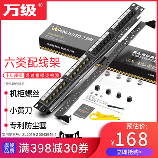 Ten thousand class six patch panel 24 port Cat6 finished network cable patch panel 48 port engineering level rack type cable management network patch panel