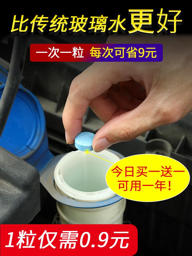 汽车玻璃水固体泡腾片四季通用车用浓缩雨刮水夏季强力去污雨刷精