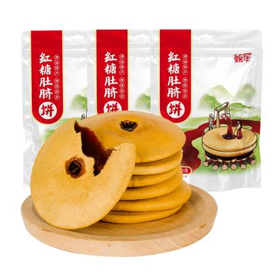 甄伴红糖肚脐饼潮汕小吃特产双炉饼网红零食手工饼糕点铜锣烧200g