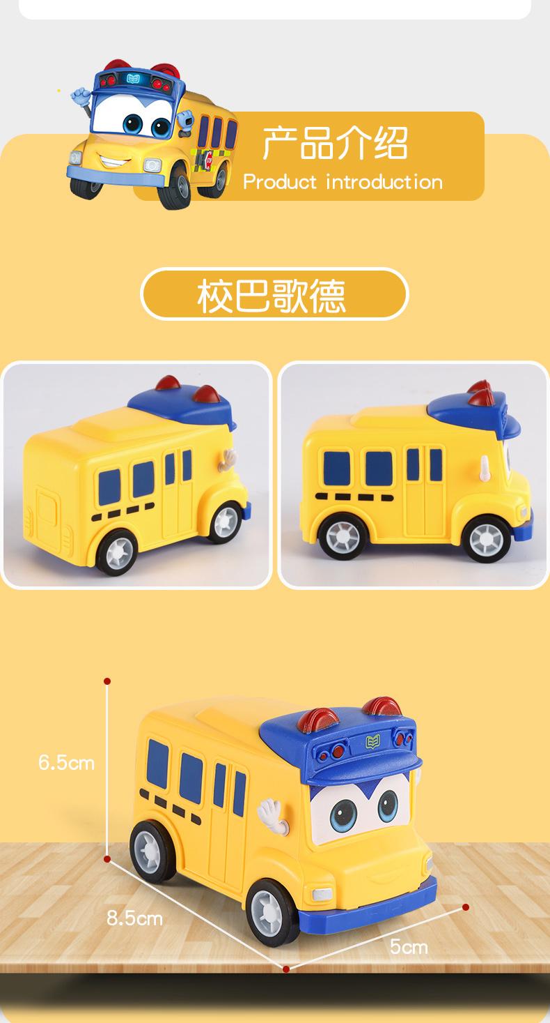 百变校巴儿童玩具套装校车巴士歌德消防警车男孩六合一变形机器人详细照片