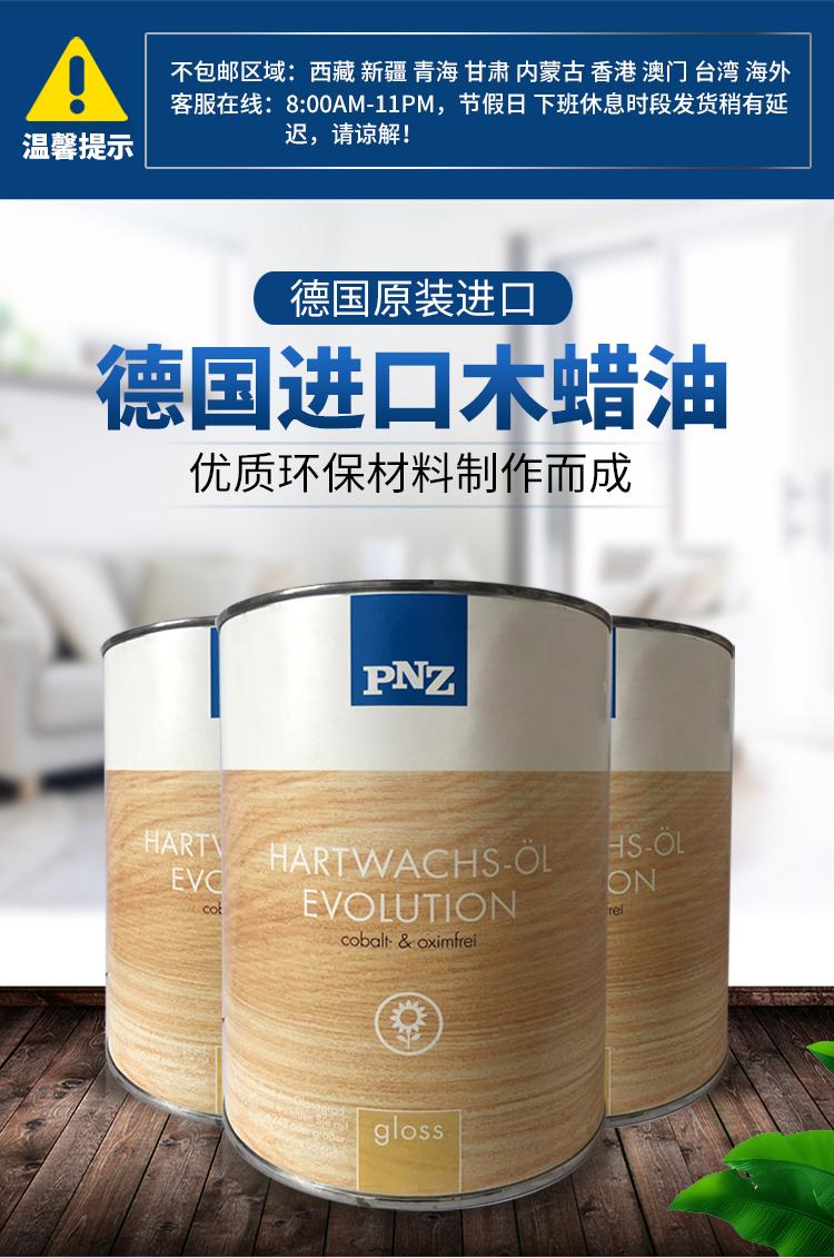 德国进口PNZ木蜡油木地板家具木蜡油亮光哑光PNZ木蜡油