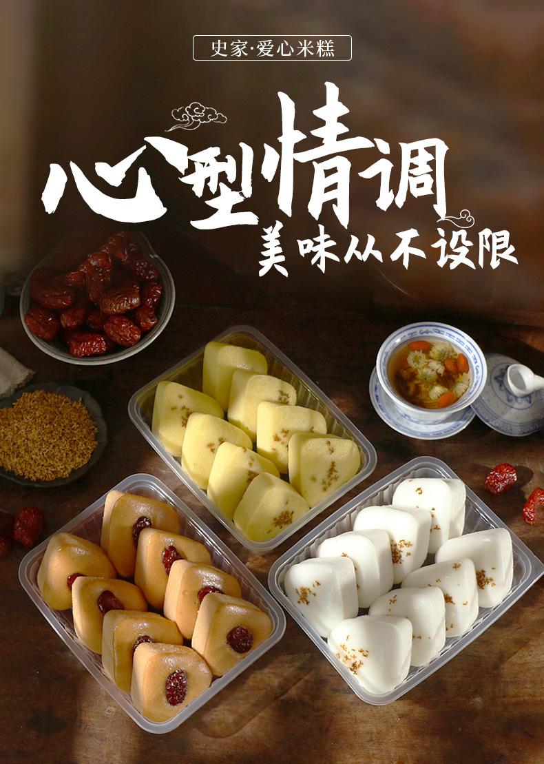 宁波非物质文化遗产 九顷史家 白米糕 300g*3盒 双重优惠折后¥29.8包邮 红枣糕、爱心黄金鸡蛋糕等可选