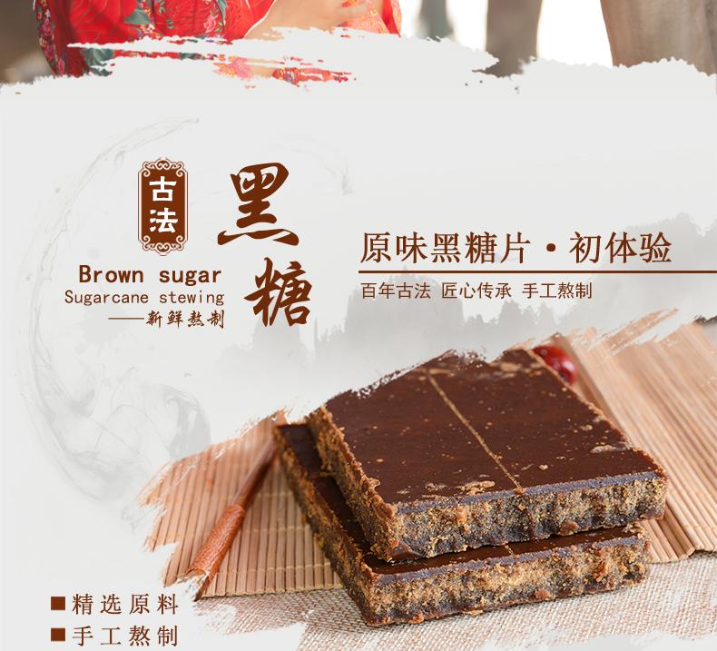 闽妃古法甘蔗老红糖黑糖500g 3