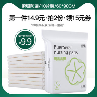 Maternal puerperal pad disposable mattress queen dedicated 60x90 changing mat puerperal nursing pads postpartum women