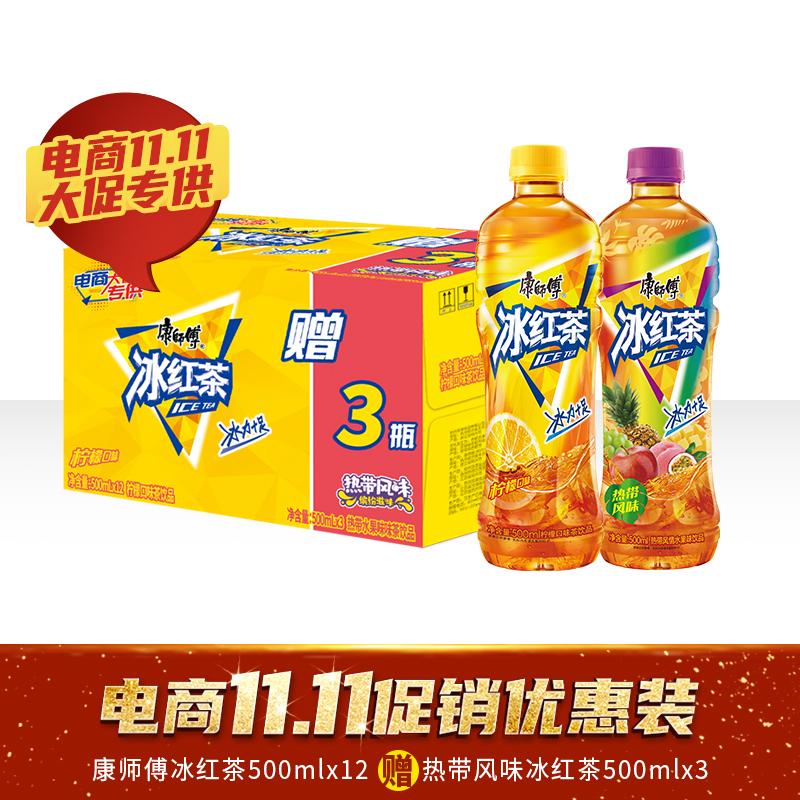 康师傅 柠檬味冰红茶 500ml*12瓶 天猫优惠券折后¥29.9包邮(¥59.9-30)赠热带风味500ml*3瓶