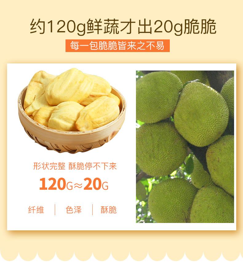 伊人蔬菠萝蜜干脱水果干100g