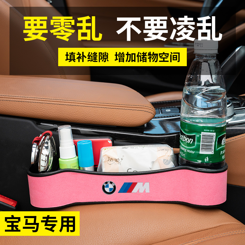 Suitable for BMW car storage box New 3 series 5 series X2X3X4X5 car seat clip storage box