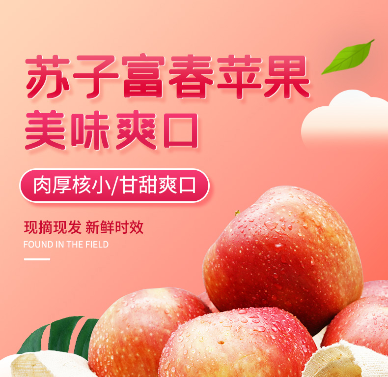苏子富春 红富士苹果  净重9斤 天猫优惠券折后¥36.9包邮(¥46.9-10)