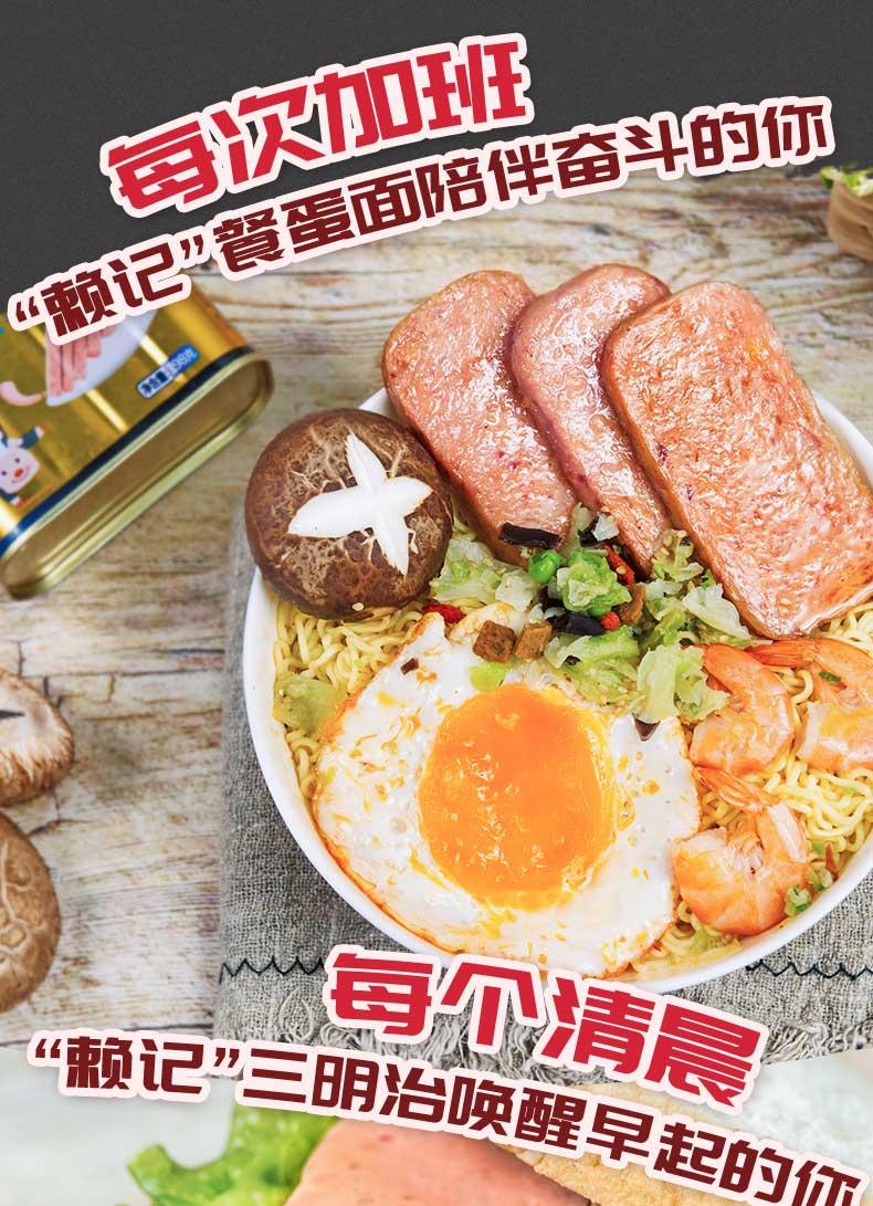 赖记午餐肉罐头198g*3罐 7
