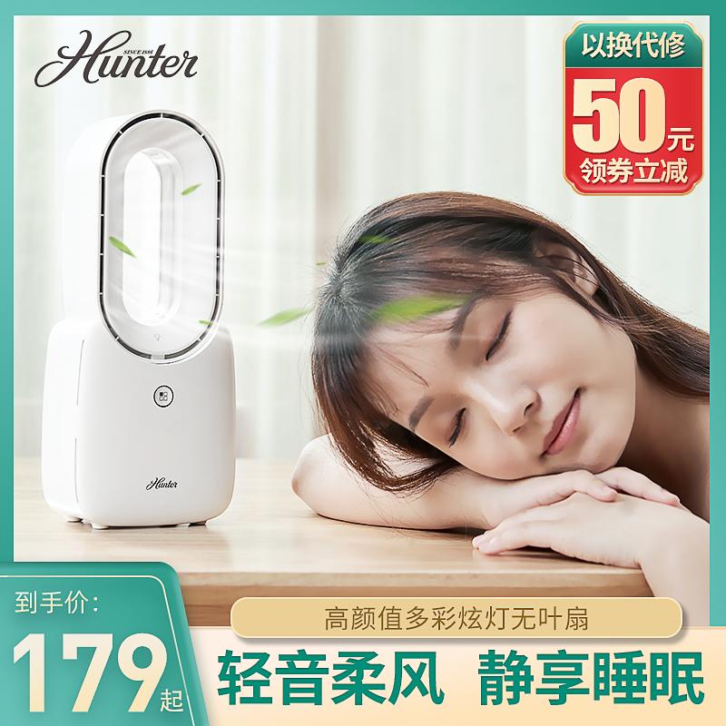 亨特 HTF-S9 台式静音无叶电风扇 天猫优惠券折后¥79起包邮(¥229-150)