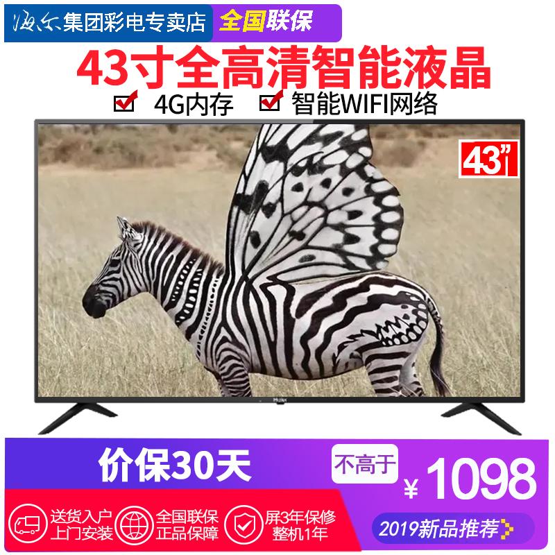 海尔彩电43寸液晶电视高清智能WIFI网络电视40/45【初8发货】