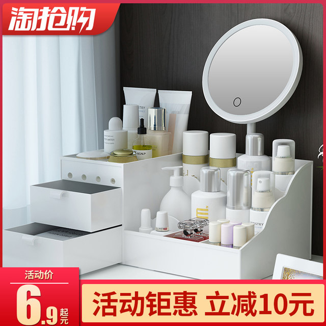 Drawer-type cosmetic storage box dormitory finishing skin care desktop dressing table plastic mask lipstick rack