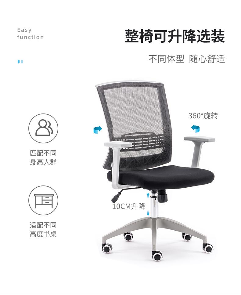 中威 人体工学 可升降可旋转办公椅子 图8