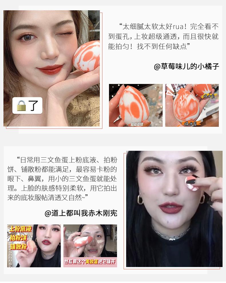 gracebabi-三文鱼美妆蛋