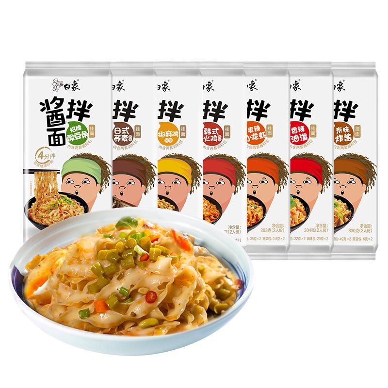 【白象】网红酱拌面7种口味挑选