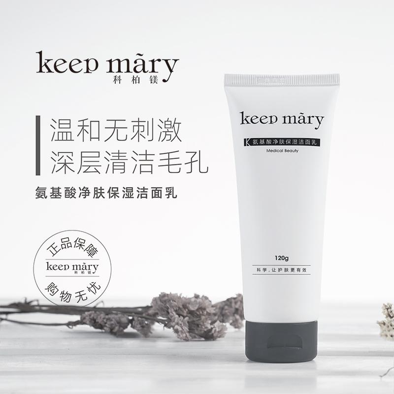 KEEPMARY/科柏镁氨基酸毛孔保湿洁面乳清洁净肤洗面奶包邮