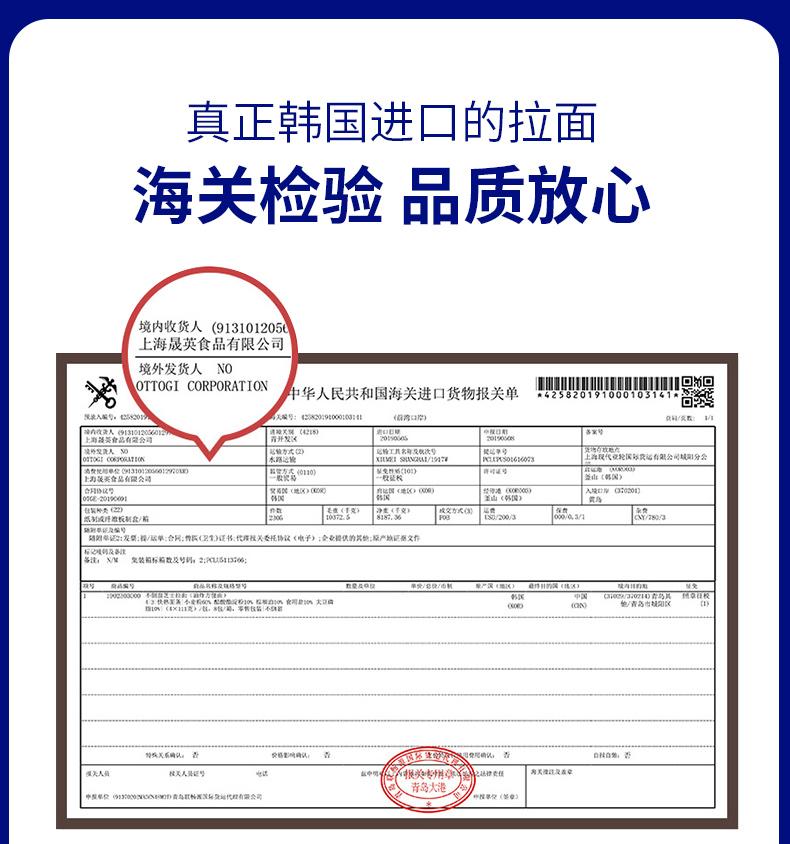 韩国进口 不倒翁金拉面原味两连包10袋 券后39.9元包邮 买手党-买手聚集的地方