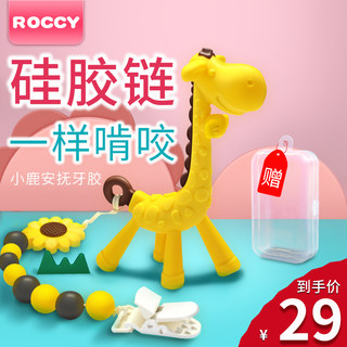 Roccy Teether baby molar stick baby silica gel toy Giraffe Baby Deer Teether can be boiled