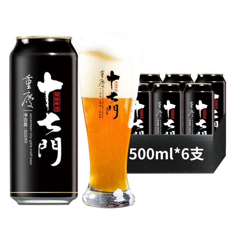 临期清仓:十七门精酿啤酒 12 罐 39.6 元