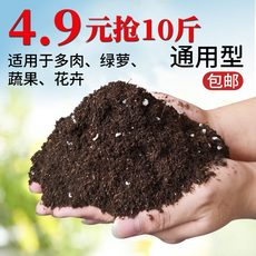 Hu's multi-meat green green green soil flower soil domestic flower-growing general-type plant potted organic flower mud planting soil