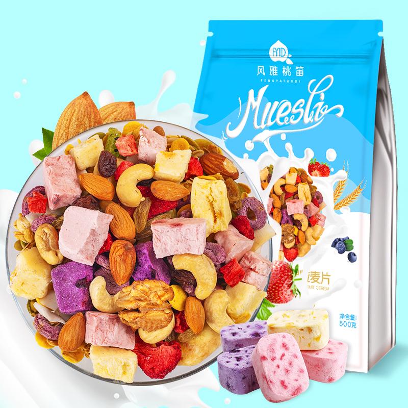 【特价17.9】营养早餐酸奶果粒麦片
