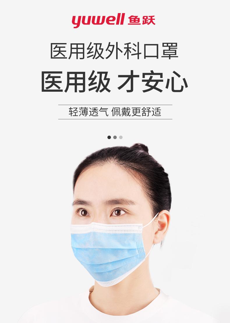鱼跃口罩一次性医疗口罩医科外用医用三层医护口罩专用只装详细照片