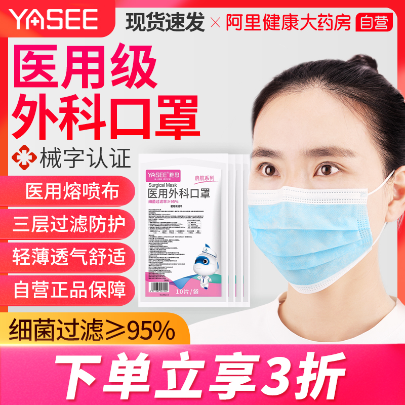 医用外科口罩一次性医疗口罩三层医生专用一次性医护口罩医务防护