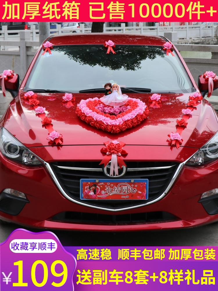 The main knot wedding car decoration car head Huasen full set wedding creative pull flower supplies head car flower knot wedding car flower car set