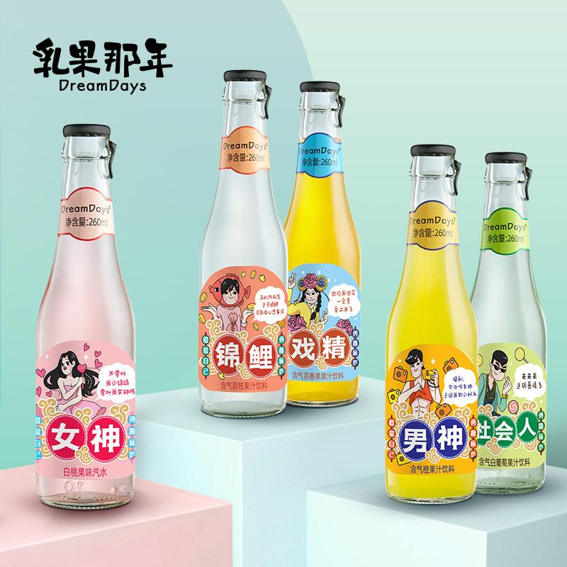 网红推荐 多种口味碳酸饮料260ML*3