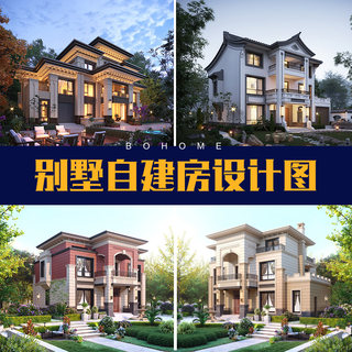 Baojia Xiangshu Technology New Countryside Self-built House Design Drawings One Floor Two and Three Floor Building Construction Villa Renderings