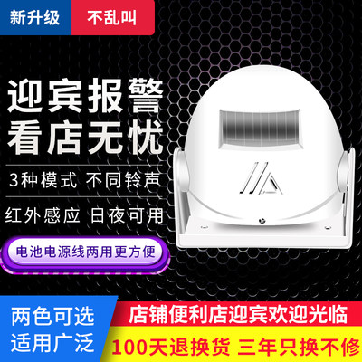 Doorbell sensor Dingdong Convenience Store Supermarket Store Welcome to Voice Welcome Infrared Alarm