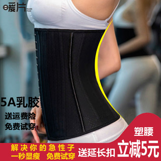 Plastic belt fat burning belt with small belly slimming belly artifact 产 产 妇 妇 妇产 专 同 同 同