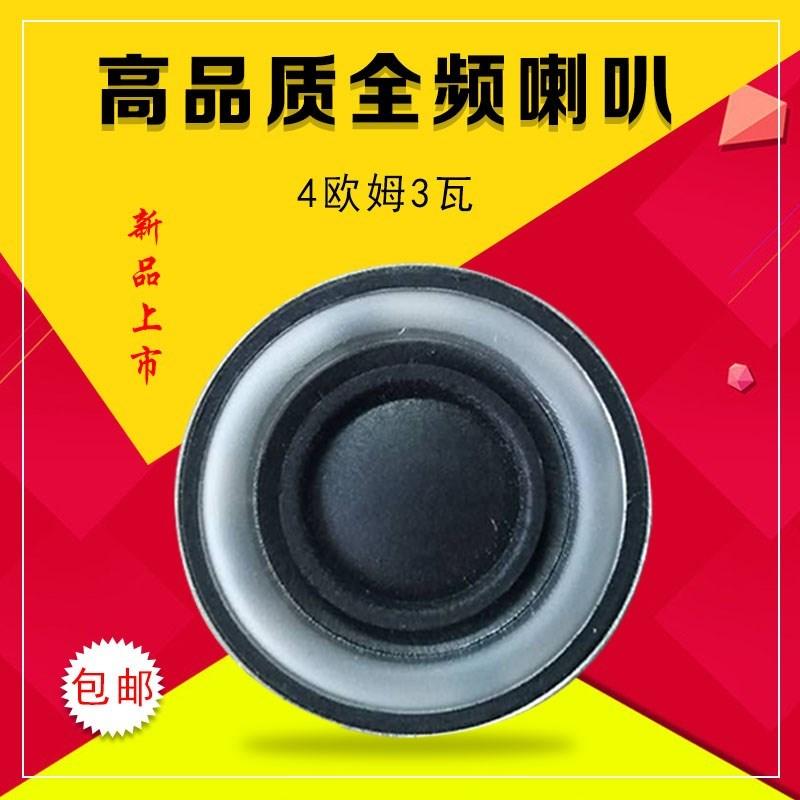 1.5寸全频喇叭发烧重低音喇叭小喇叭DIY配件 4欧姆3瓦  4Ω3W