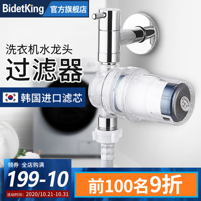BidetKing washing machine faucet pre-filter activated carbon water purifier household derusting and dechlorination shower