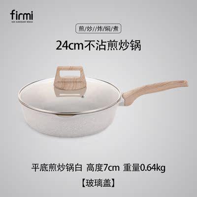 菲尔米麦饭石不粘锅电磁炉燃气煤气灶通用深煎锅平底锅炒菜锅专用