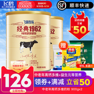 Flying crane milk powder elderly elderly adult calcium calcium nutrition ranch classic 1962 900g * 2 cans