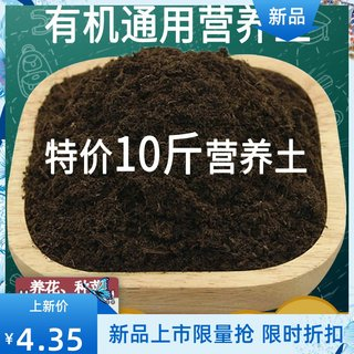 Special nutrition soil to raise 30 pounds more meat flower pot northeast universal green dill flowers grow vegetables planting soil permeability