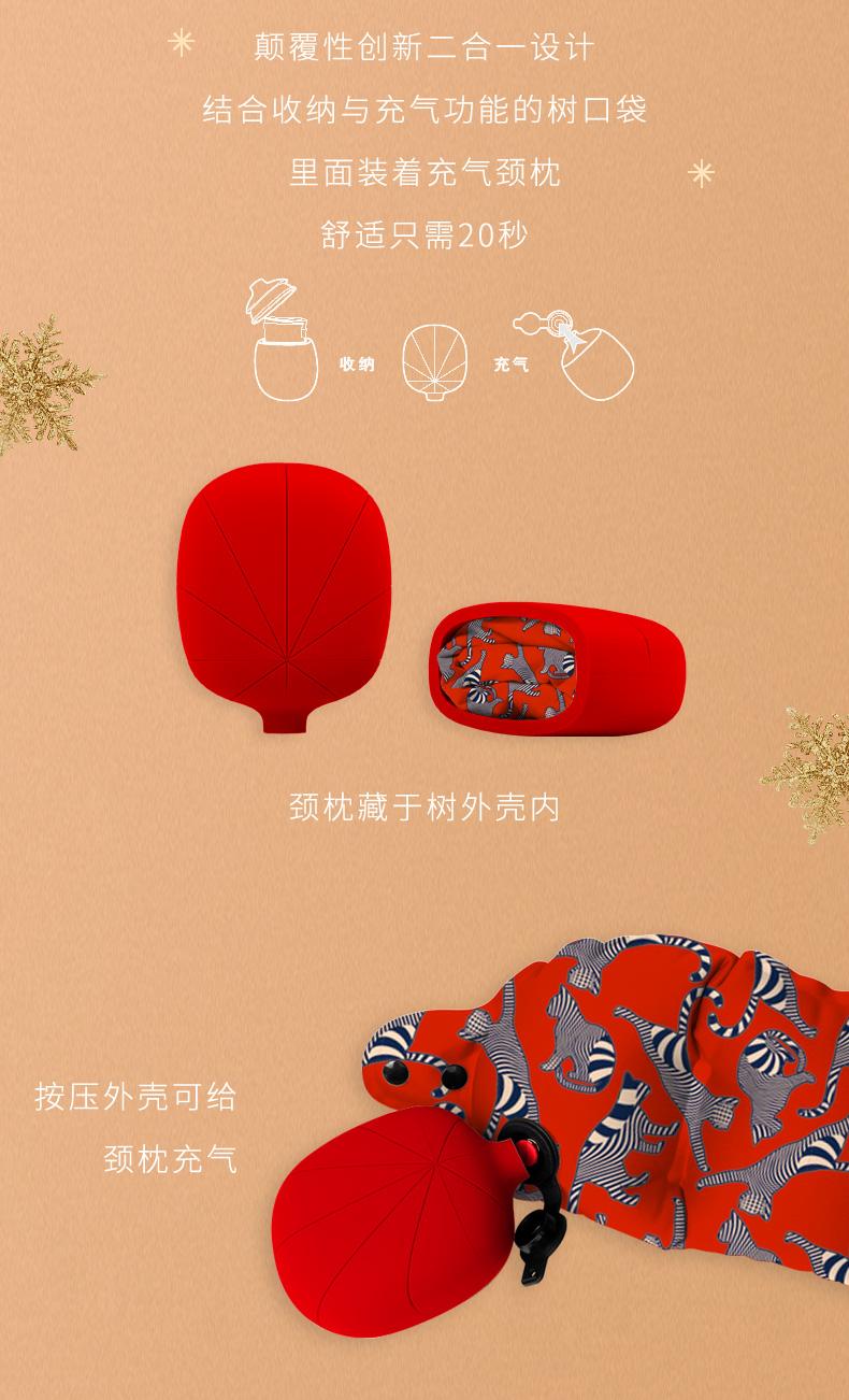 URBAN FOREST 充气颈枕套装