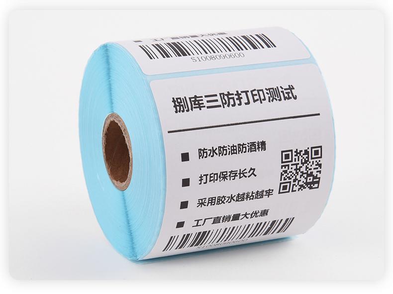 三防热敏标籤纸不干胶快递邮宝物流空白防水奶茶贴纸超市电子秤价格条码影印纸详细照片