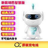 智能对话儿童早教机器人玩具劵后24元起包邮
